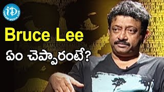 Director Ram Gopal About Bruce Lee's Quotation - Ram Gopal Varma | Ramuism 2nd Dose - IDREAMMOVIES