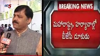 BJP Will Win With Majority, Says G.V.L.Narasimha Rao | Maharashtra & Haryana Elections : TV5 News - TV5NEWSCHANNEL