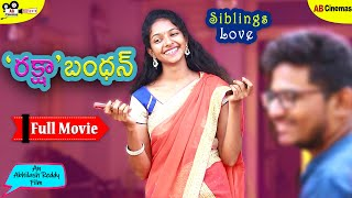 Raksha Bandhan Telugu Shortfilm 2019 | Siblings Love | Brothers & Sister Relationship | AB Cinemas | - YOUTUBE