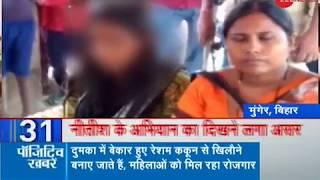 In Bihar's Munger, police stops child marriage - ZEENEWS