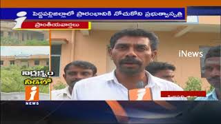 Kunaram Villagers Build Hospital With Own Funds | Govt and Officials Fail to Maintain | iNews - INEWS