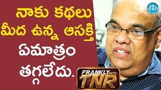 నాకు కథలు మీద ఉన్న ఆసక్తి ఏమాత్రం తగ్గలేదు  - Writer Thota Prasad || Frankly With TNR - IDREAMMOVIES