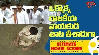 ఒక్కొక్క రాజకీయ నాయకుడి తాట తీశాడుగా.. | Angry Man Rajasekhar Ultimate Movie Scenes | TeluguOne - TELUGUONE