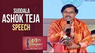 Suddala Ashok Teja Speech @ Cinegoer 49th Film Awards | TFPC - TFPC