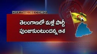 టీటీడీపీలో దూకుడు మీదున్న రేవంత్    తీరు మారిందంటున్న పార్టీ నేతలు    Off The Record    NTV - NTVTELUGUHD