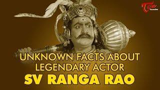 Unknown Facts About Legendary Actor SV Ranga Rao || TeluguOne - TELUGUONE