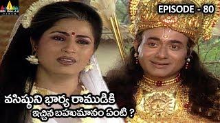 వసిష్ఠుని భార్య రాముడికి ఇచ్చిన బహుమానం ఏంటి ? Vishnu Puranam Episode 80 | Sri Balaji Video - SRIBALAJIMOVIES