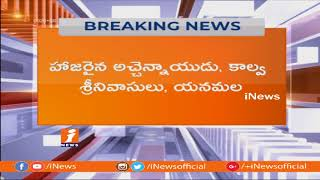 Chandrababu Meeting With TDP Key Leaders | Over YSRCP MPs Resign For AP Special Status | iNews - INEWS