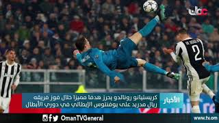 كريستيانو رونالدو يحرز هدفا مميزا خلال فوز فريقه #ريال_مدريد على #يوفنتوس الإيطالي في #دوري_الأبطال