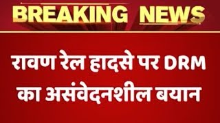 DRM's insensitive comment on Amritsar train accident, calls victims 'trespassers' - ABPNEWSTV