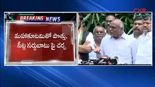 AP CM Chandrababu to Meet TTDP Leaders Over Mahakutami Seats   Hyderabad   CVR NEWS - CVRNEWSOFFICIAL