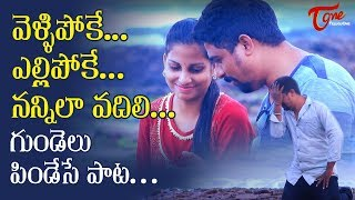 Vellipoke Vellipoke Song | Latest Love Song Telugu | by Adari Pavan | TeluguOne - TELUGUONE