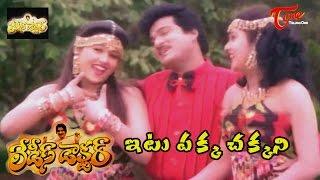 Ladies Doctor Songs | Etupakka Chakkani Video Song | Rajendra Prasad, Vineetha  #LadiesDoctor - TELUGUONE