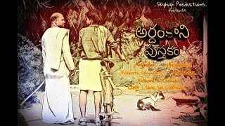 Ardhamkani Pusthakam || A telugu short film trailer || directed by anjibabu || - YOUTUBE
