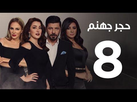 Hagar Gohanam Series   Episode 8 - مسلسل حجر جهنم - الحلقة الثامنة