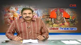 చవితి సంబరాలు : Ganesh Chaturthi Festival Celebrations in Telugu States | CVR News - CVRNEWSOFFICIAL