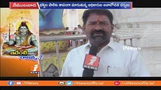 Lack Of Facilities at Vemulawada Sri Raja Rajeshwara Temple Ahead Of Maha Shivaratri | iNews - INEWS
