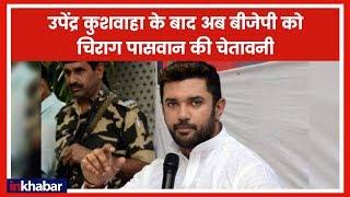 NDA गठबंधन नाज़ुक मोड़ से गुज़र रहा है, BJP बचे हुए नेताओं की चिंता करे - Chirag Paswan - ITVNEWSINDIA