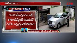 IT Raids on TDP Leaders House in East Godavari District | CVR News - CVRNEWSOFFICIAL
