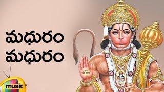 Lord Hanuman Songs   Madhuram Madhuram Devotional Song   Telugu Devotional Songs   Mango Music - MANGOMUSIC