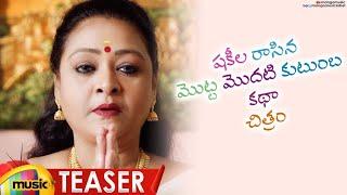 Shakeela Rasina Motta Modati Kutumba Katha Chitram Teaser | Shakeela | Latest Telugu Movie 2020 - MANGOMUSIC