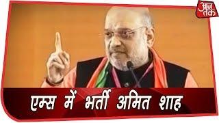 Delhi: Swine Flu की चपेट में BJP अध्यक्ष Amit Shah, शाह का हाल लेने पहुंचे बीजेपी के नेता - AAJTAKTV