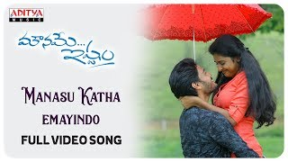 Manasu Katha Emayindo Full Video Song || Mouname Ishtam Songs || Ram Kartheek, Parvathi Arun - ADITYAMUSIC