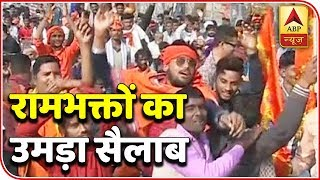 Swarm of people gather at Ramlila Maidan for Dharmsabha - ABPNEWSTV