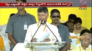 CM Chandrababu Naidu Powerful Speech At TDP Dharmaporatam Deeksha | CVR News - CVRNEWSOFFICIAL