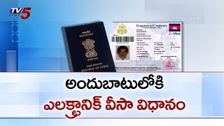 43 Countries to Get e-visa Facility : TV5 News - TV5NEWSCHANNEL