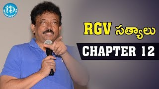 RGV Mind Blowing Speeches | RGV Truths | Chapter 12 | Ram Gopal Varma | iDream Telugu Movies - IDREAMMOVIES