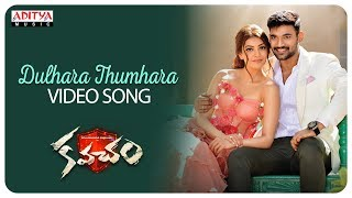 Dulhara Thumhara Video Song | Kavacham Songs | Bellamkonda Sai Sreenivas, Kajal Aggarwal - ADITYAMUSIC