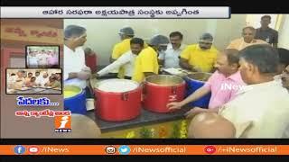TDP Govt To Serve Quality Food at Anna Canteen | CM Chandrababu in Vijayawada | iNews - INEWS