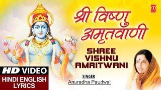 श्री विष्णु अमृतवाणी I Shree Vishnu Amritwani, Hindi English Lyrics, ANURADHA PAUDWAL, Full HD Video - TSERIESBHAKTI