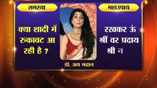 क्या शादी में रुकावट आ रही है, जानिए उपाए Family Guru में Jai Madaan के साथ - ITVNEWSINDIA