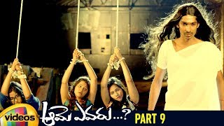 Aame Evaru Telugu Horror Movie HD | Aarthi Agarwal | Anil Kalyan | Dhanraj | Part 9 | Mango Videos - MANGOVIDEOS