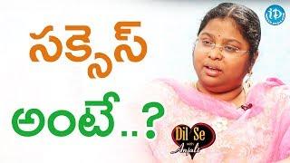 సక్సెస్ అంటే..? - M Bala Latha || Dil Se With Anjali - IDREAMMOVIES