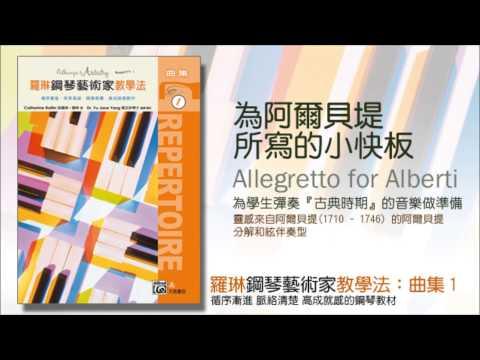 ������Ҽg���p�֪O Allegretto for Alberti