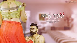 MEN TOO Directed by MALLADI VIJAY || 2019 telugu short films || SkyLight Movies - YOUTUBE