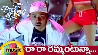 Style Telugu Movie Songs   Ra Ra Rammantunna Full Song   Prabhu Deva   Lawrence   Mango Music - MANGOMUSIC