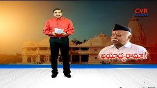 అయోధ్య రామ | VHP Holds Rally in Delhi's Ram Leela Maidan for Ram Temple | CVR NEWS - CVRNEWSOFFICIAL
