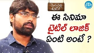Nandu Mallela About The Logic Behind Rendu Rellu Aaru Movie Title || Talking Movies With iDream - IDREAMMOVIES