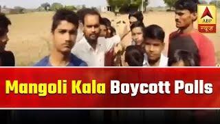 Fatehpur Sikri: Villagers of Mangoli Kala boycott LS polls - ABPNEWSTV