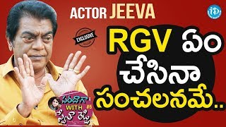 Senior Actor Jeeva Exclusive Interview || Saradaga With Swetha Reddy #5 - IDREAMMOVIES