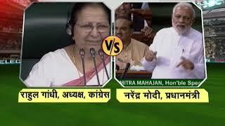 Deshhit: PM Modi thanks colleagues, mocks Rahul Gandhi in last speech in 16th Lok Sabha - ZEENEWS