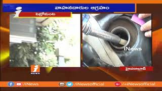 3 Rupees hike in Petrol from Past One month | It will Effects Common Man |iNews - INEWS