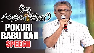 Pokuri Babu Rao talks about Mega Star Chiranjeevi @ Pilla Nuvvu Leni Jeevitham Audio Launch - DILRAJU