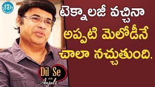 టెక్నాలజీ వచ్చినా ఒకప్పటి మెలోడీనే చాలా నచ్చుతుంది. || Dil Se With Anjali #79 - IDREAMMOVIES
