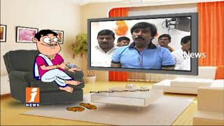 Dada Hilarious Punches On Bhanu Chander His Praises AP CM | Pin Counter | iNews - INEWS