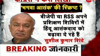 All Hindu terrorists arrested till now are from RSS: Congress leader Digvijay Singh - ZEENEWS